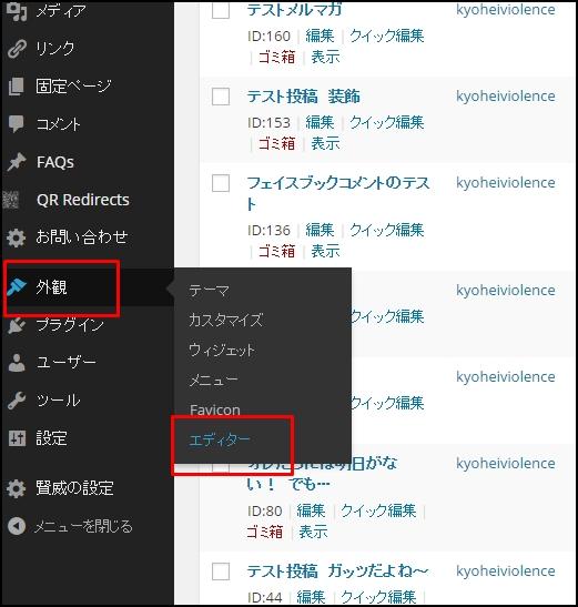 賢威6.2プリティバナー1