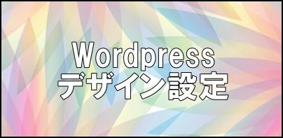 wordpressデザイン