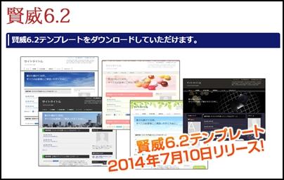 賢威6.2プリティ版