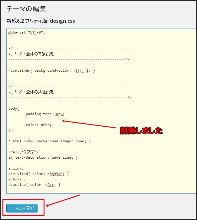 賢威6.2プリティバナー4