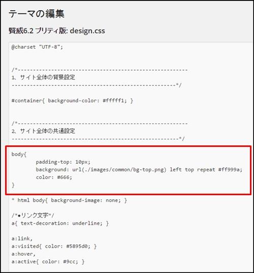 賢威6.2プリティバナー2