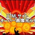 HTMLサイト画像光る