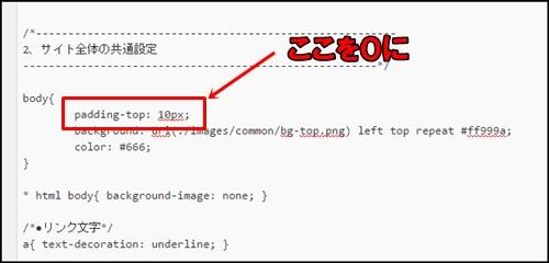 賢威6.2プリティバナー6