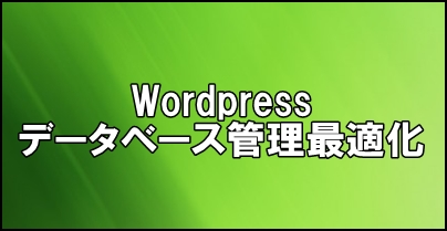 wordpressdetabese