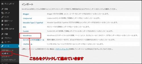 wordpress引っ越し2