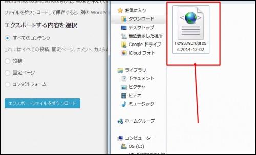 wordpress引っ越し1