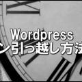 wordpress引っ越しドメイン