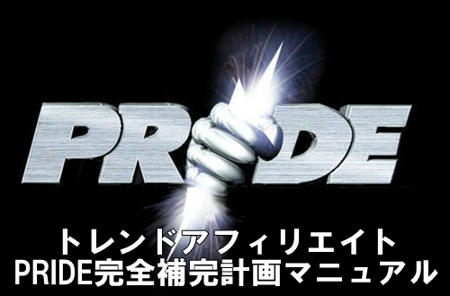prideアフィリエイトバナー