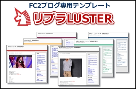 lusterfc2