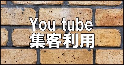 youtubesyukyaku