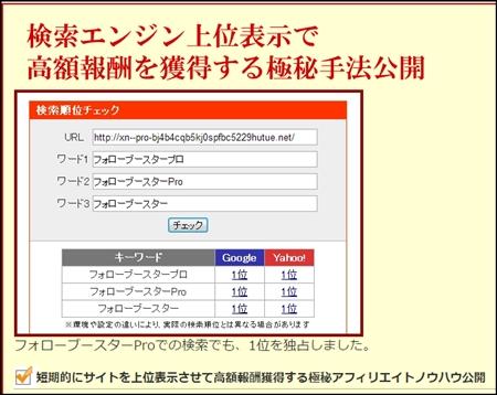 検索エンジン上位表示特典
