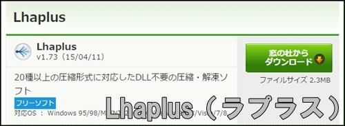 Lhaplus使い方