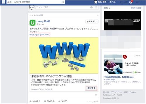 udemyfacebook広告