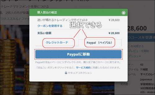 udemy支払
