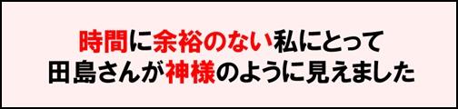 田島文忠神
