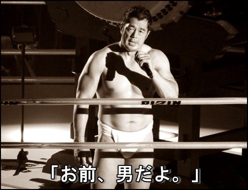 高田延彦男だよ