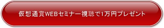 1万円加藤将太ボタン