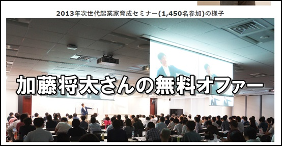 無料オファーで1万円報酬の加藤将太さんの案件が登場しました。